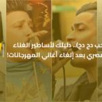 (الحب دح دح).. دليلك لأساطير الغناء المصري بعد إلغاء أغاني المهرجانات!