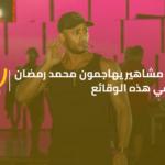 8 مشاهير يهاجمون محمد رمضان في هذه الوقائع
