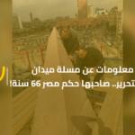 5 معلومات عن مسلة ميدان التحرير.. صاحبها حكم مصر 66 سنة!