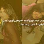 ياسمين عبدالعزيز واحمد العوضى يثيران الجدل.. وشقيقها: أدافع عن سمعتنا