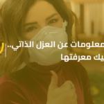 5 معلومات عن العزل الذاتي للحماية من فيروس كورونا
