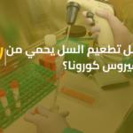 هل تطعيم السل يحمي من فيروس كورونا؟