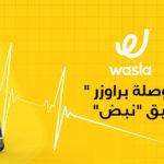 """""""وصلة"""" تتعاون مع تطبيق """"نبض"""" لخدمة أكثر من 400 مليون عربي"""