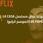 موعد عرض مسلسل la casa de papel (الموسم الرابع)