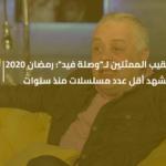 """نقيب الممثلين لـ""""وصلة فيد"""": رمضان 2020 يشهد أقل عدد مسلسلات منذ سنوات"""