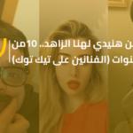 من هنيدي لهنا الزاهد.. 10 من قنوات (الفنانين على تيك توك)