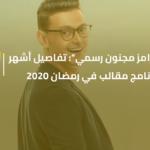 """رامز مجنون رسمي"": تفاصيل أشهر برنامج مقالب في رمضان 2020"
