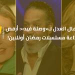 """جمال العدل لـ""""وصلة فيد"""": أرفض إذاعة مسلسلات رمضان أونلاين!"""