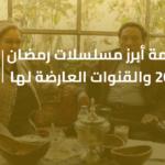 (مسلسلات رمضان 2020): 21 عمل مصري على شاشة التلفزيون
