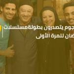 6 نجوم يتصدرون بطولة مسلسلات رمضان للمرة الأولى
