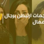 قبل (درة وهاني سعد).. 5 نجمات ارتبطن برجال أعمال