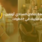 عزومة رمضان السنادي أونلاين.. جمّع حبايبك في 7 خطوات