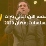 استمع الآن: اغاني تترات مسلسلات رمضان 2020