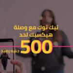 """مسابقة: اعمل فيديو لـ""""وصلة"""" على """"تيك توك"""" واكسب 500 جنيه رصيد!"""