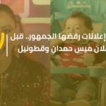 5 اعلانات رفضها الجمهور.. قبل اعلان ميس حمدان وقطونيل
