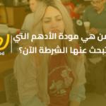 من هي مودة الادهم التي تبحث عنها الشرطة المصرية الآن؟