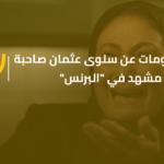 """6 معلومات عن سلوى عثمان صاحبة أفضل مشهد في """"البرنس"""""""