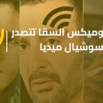 كوميكس السقا تتصدر السوشيال ميديا.. شوف بيقولوا ايه 👀