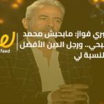 صبري فواز: مابحبش محمد صبحي.. ورجل الدين الأفضل بالنسبة لي