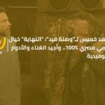 """محمد خميس لـ""""وصلة فيد"""": """"النهاية"""" خيال علمي مصري 100%.. وأجيد الغناء والأدوار الكوميدية"""