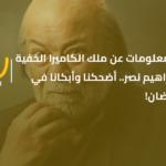 5 معلومات عن ملك الكاميرا الخفية إبراهيم نصر.. أضحكنا وأبكانا في رمضان!
