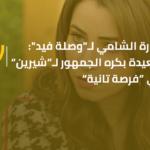 """سارة الشامي لـ""""وصلة فيد"""": سعيدة بكره الجمهور لـ""""شيرين"""" في فرصة ثانية"""