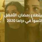 استطلاع رمضان: الأفضل والأسوأ في دراما 2020