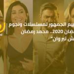 تقييم الجمهور لمسلسلات ونجوم رمضان 2020.. محمد رمضان مش نبر وان