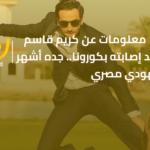 10 معلومات عن كريم قاسم بعد إصابته بكورونا.. جده أشهر يهودي مصري