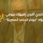 5 من أقوى إفيهات بيومي فؤاد احتفالًا بعيد ميلاده الـ55 🥳