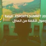 Esports Summit 2020 .. فرصة للوصول للقمة من المنزل 🏡↗