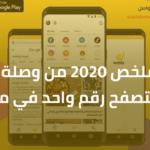 ملخص 2020 من وصلة.. المتصفح رقم واحد في مصر 📲🔥