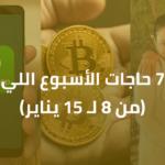 أجمد 7 حاجات الأسبوع اللي فات.. (من 8 لـ 15 يناير) 🔥