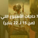 أجمد 7 حاجات الأسبوع اللي فات.. (من 15 لـ 22 يناير) 🔥