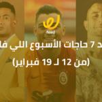 أجمد 7 حاجات الأسبوع اللى فات.. (من 12 لـ 19 فبراير)