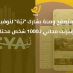 """متصفح وصلة يشارك """"نيّة"""" لتوفير إنترنت مجاني لـ1000 شخص محتاج"""