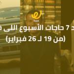 أجمد 7 حاجات الأسبوع اللى فات.. (من 19 لـ 26 فبراير)