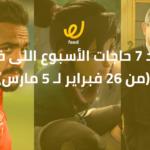 أجمد 7 حاجات الأسبوع اللى فات.. (من 26 فبراير لـ 5 مارس)
