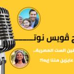 عبدالله رشدي يهين الست المصرية.. وأحمد وزينب عايزين مننا إيه؟! (7 مارس)