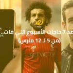 أجمد 7 حاجات الأسبوع اللى فات.. (من 5 لـ 12 مارس)