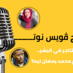 حنين حسام بتتاجر في البشر.. والإعلام بيهاجم محمد رمضان ليه؟