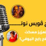 منة عبد العزيز مسكت متحرش.. وصلاح رايح اليوفي؟