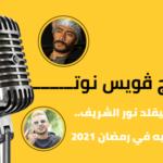 محمد رمضان بيقلد نور الشريف.. ورامز هيعمل ايه في رمضان 2021