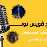 لو ما شفتش موكب المومياوات الملكية.. الحق اسمع الحلقة دي