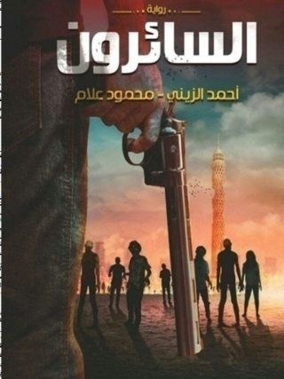 كتب سينمائية pdf