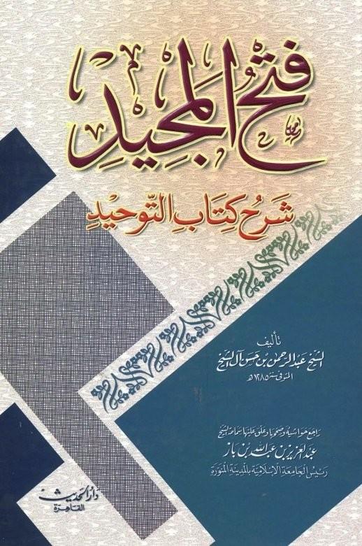 كتاب فتح المجيد شرح كتاب التوحيد pdf