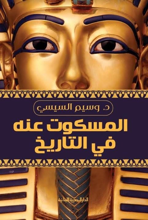 تحميل كتب وسيم السيسى pdf