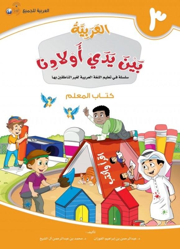 تحميل كتاب تعليم اللغة العربية لغير الناطقين بها pdf