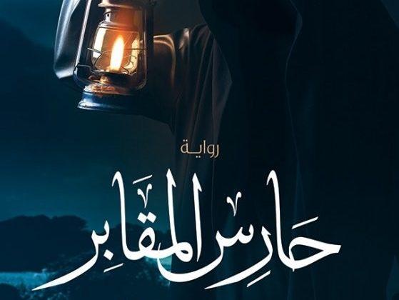 حارس المقابر pdf تحميل