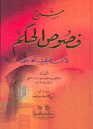 كتاب فصوص الحكم لابن عربي pdf